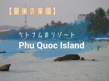 【最後の楽園】ベトナムのリゾートならPhu Quoc(フーコック)がおすすめ~前編~