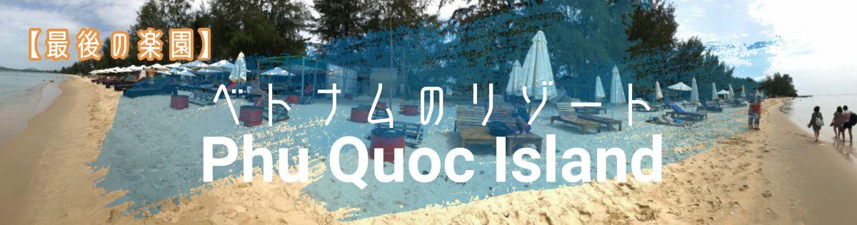 ベトナム ビーチ リゾート Phu Quoc フーコック 後編