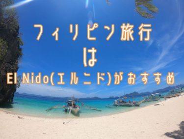 【前編】フィリピン旅行はEl Nido(エルニド)がおすすめ