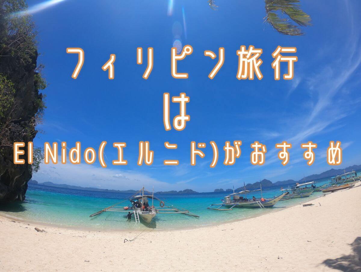 フィリピン旅行 El Nido エルニド おすすめ