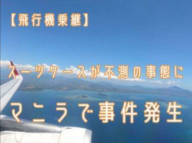 【飛行機乗継】マニラでの事件発生。スーツケースが不測の事態に
