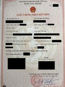 国際結婚 婚姻証明書