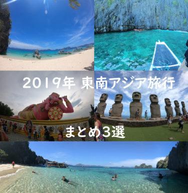 2019年 旅行まとめ 3選