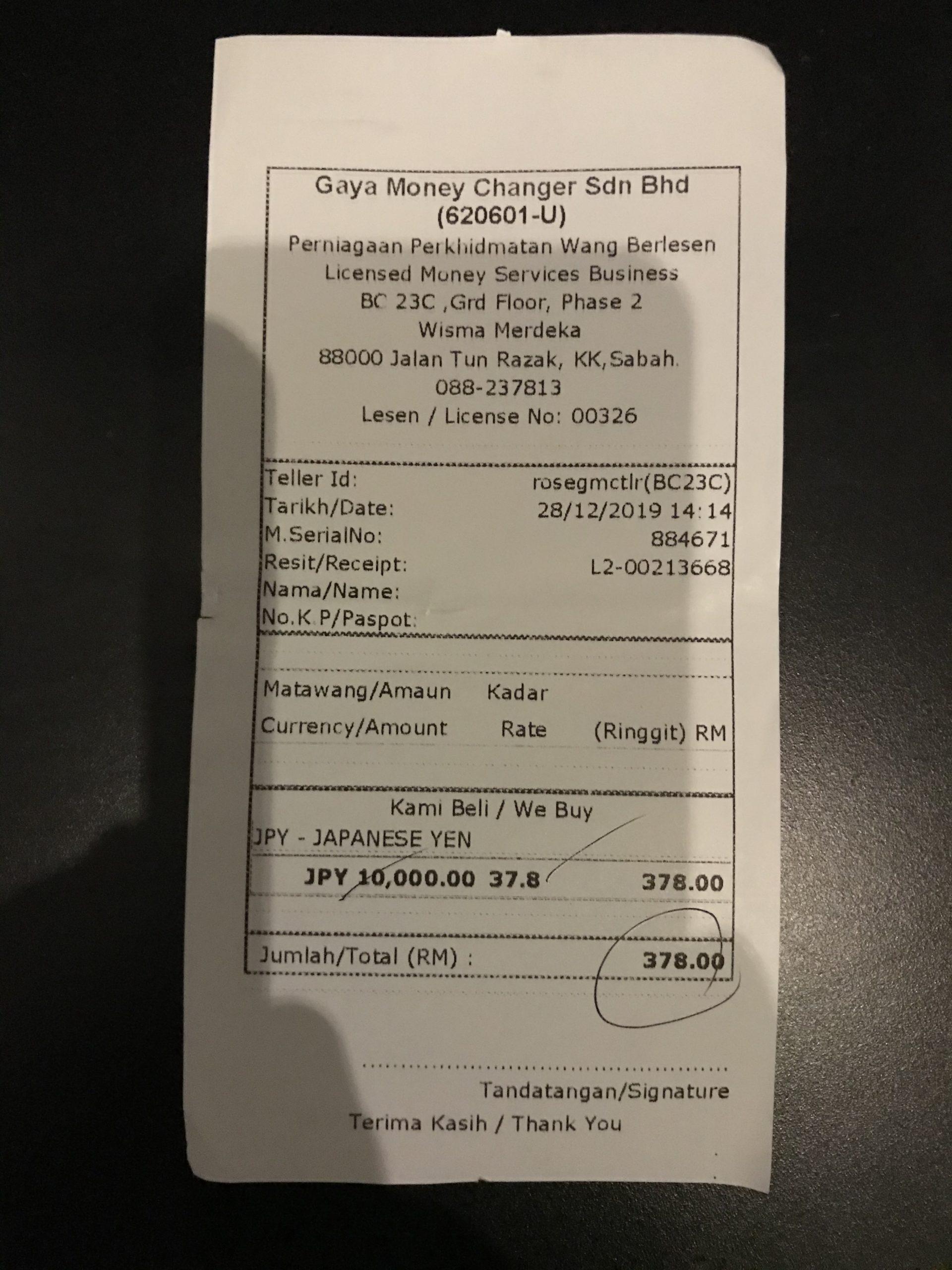 コタキナバル 両替 レート