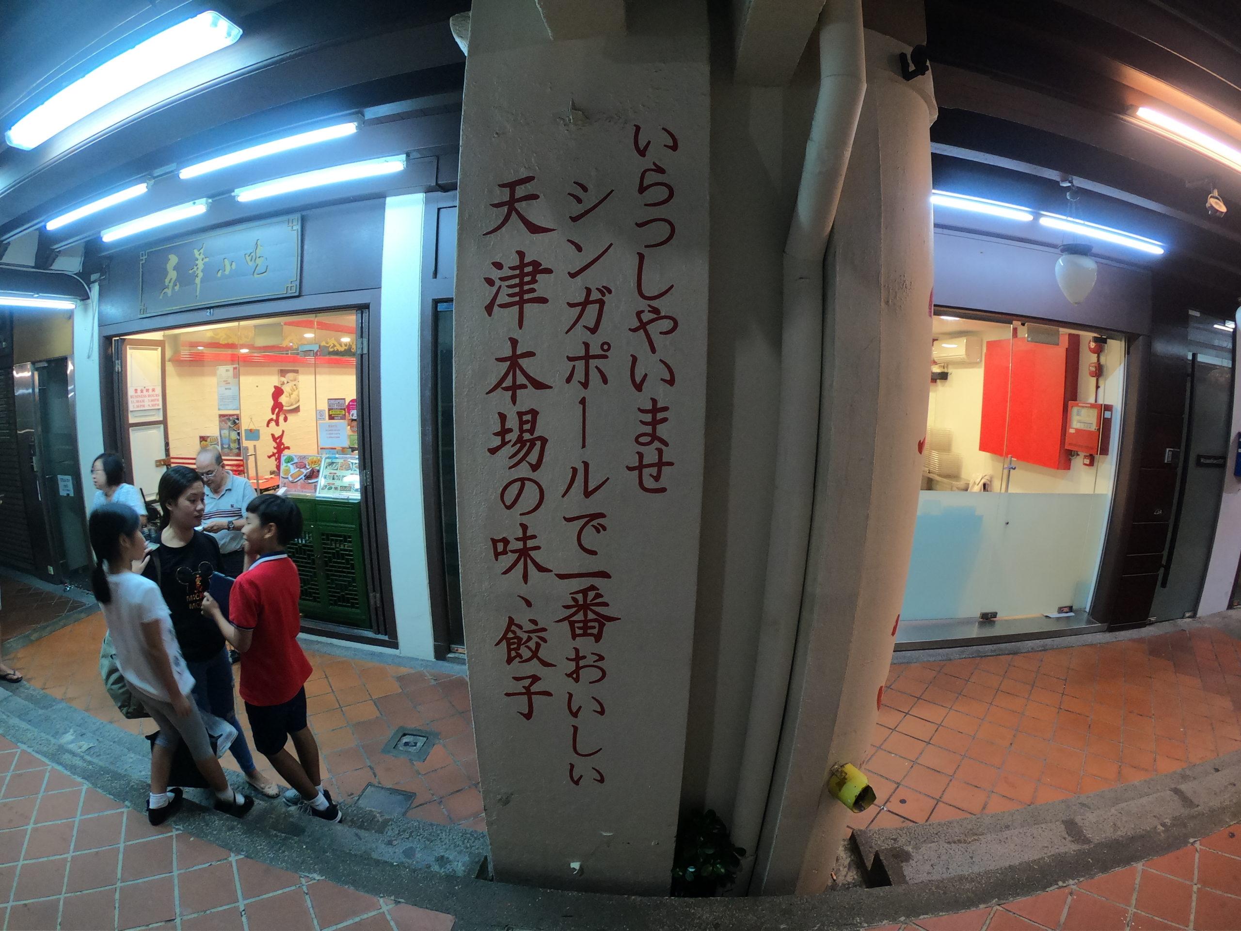 京華小包(ジンファー シャオチー)