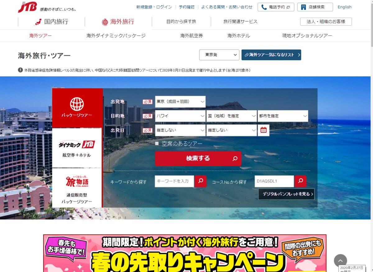 海外旅行 格安チケット 航空券 予約 JTB ジェイティビー