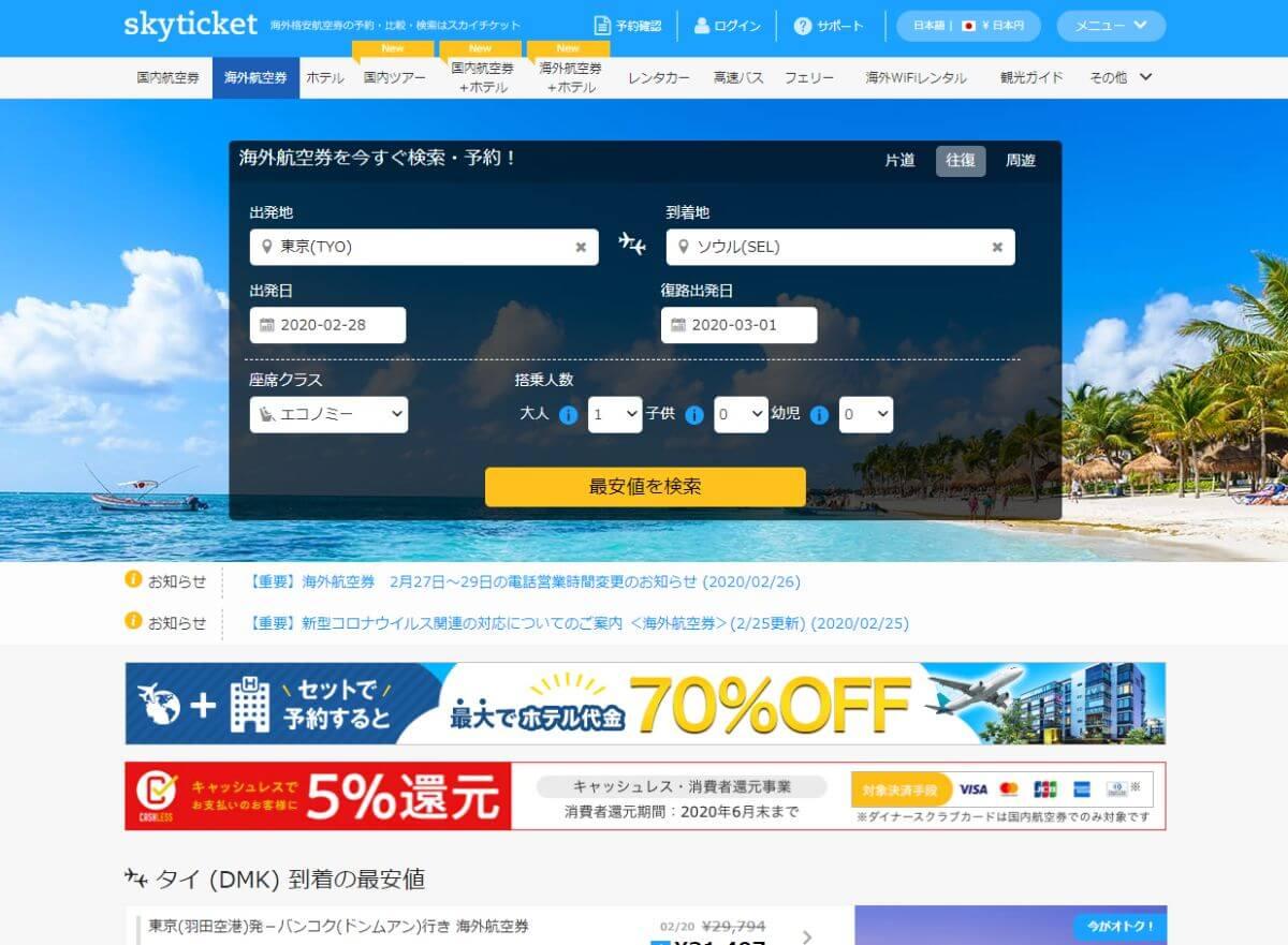 海外旅行 格安チケット 航空券 予約 skyticket スカイチケット