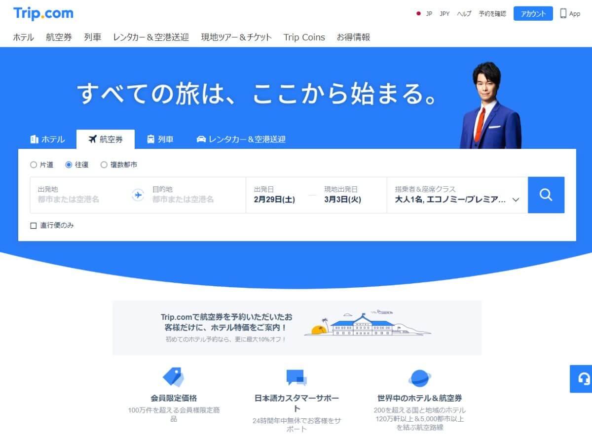 海外旅行 格安チケット 航空券 予約 Trip.com トリップドットコム