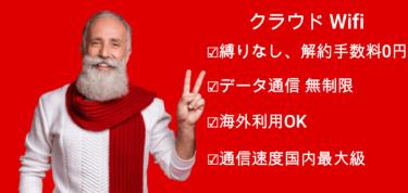 【高い?安い?】海外でも使いえるクラウドWifi東京を徹底レビュー