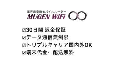 【30日間返金保証!】Mugen Wifi 特徴を徹底解説