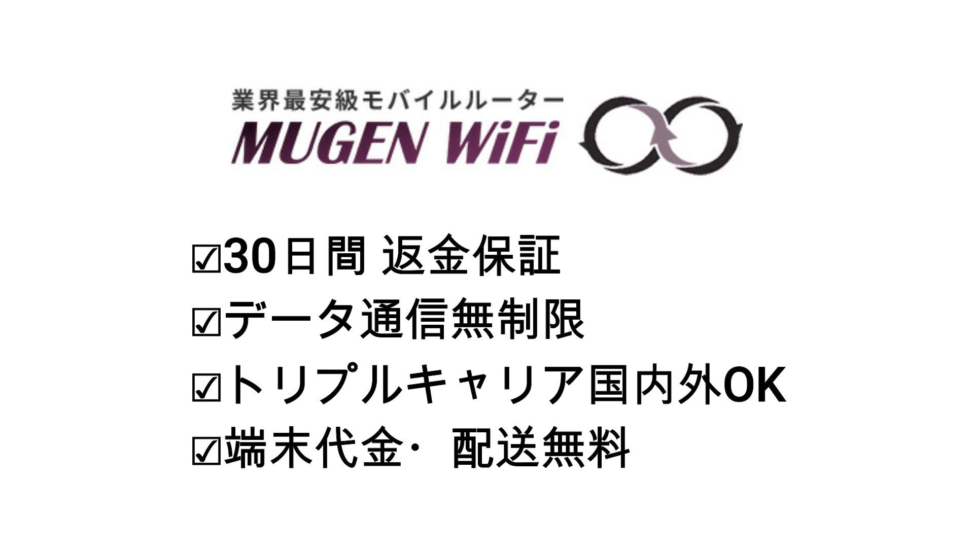 MugenWifi レンタルWifi 海外旅行