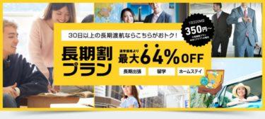 海外旅行【1日180円】通話可能 レンタルWifiのjetfi(ジェットファイ)