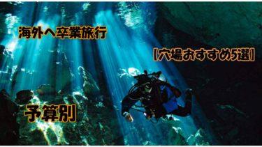 卒業旅行で行く海外【おすすめ穴場 5選】