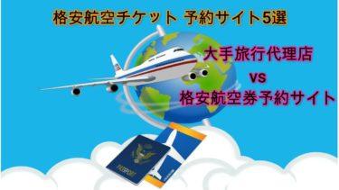 【格安航空チケット】海外旅行の航空チケット 格安サイト5選
