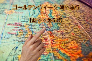 ゴールデンウイーク 海外旅行の【おすすめ5選】