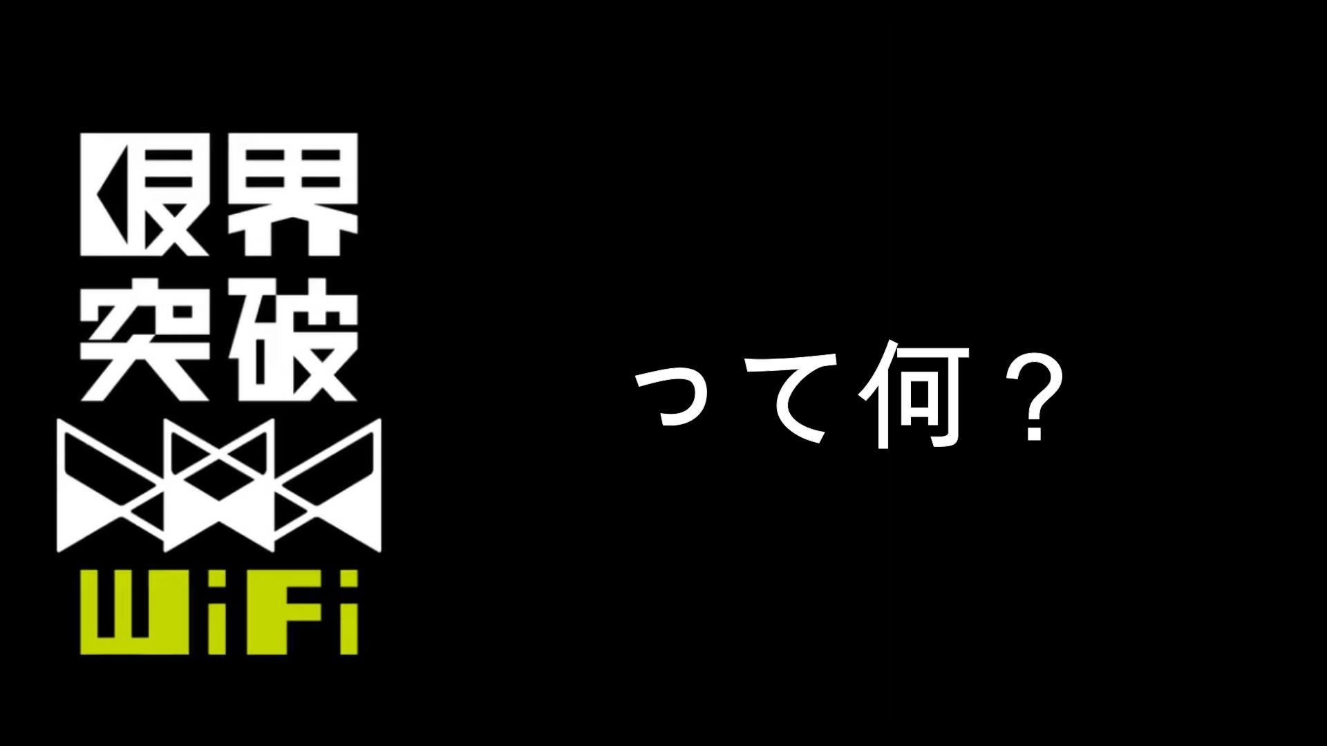限界突破Wifi レンタル