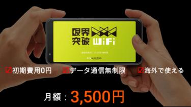 【通信速度が遅い?】限界突破Wifiの特徴を徹底解説