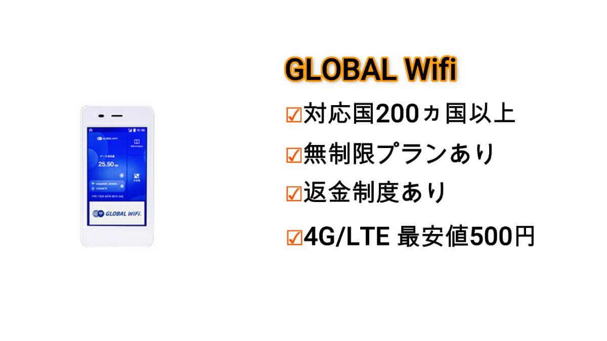 GLOBALWifi グローバルWifi 海外旅行 海外レンタルWifi