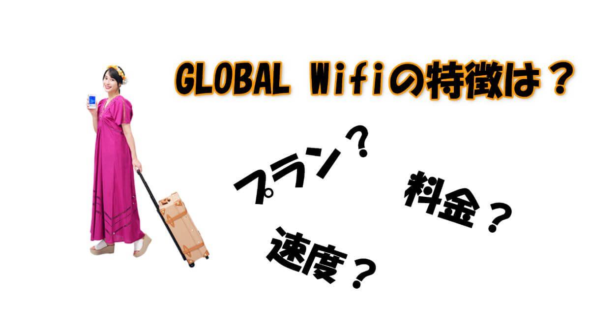 海外レンタルWif GLOBALWifi グローバルWifi
