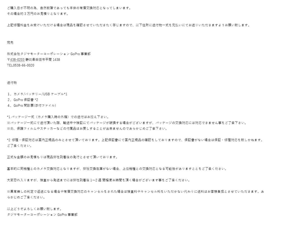 Go Pro Hero7 Black タジマモーターコーポレーション 故障 問い合わせ ゴープロ