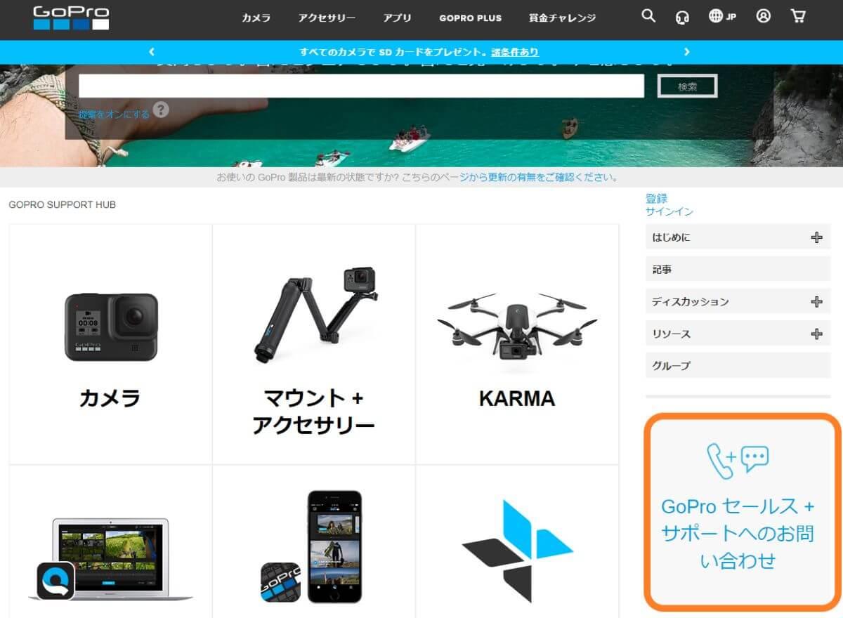 Go Pro Hero7 Black GoProplus 故障 問い合わせ ゴープロ