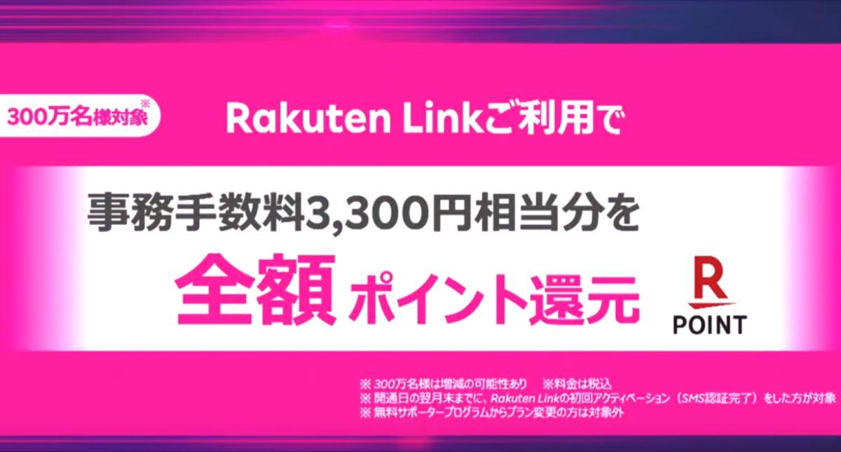 Rakuten UN-LIMIT 料金プラン 割引 キャンペーン