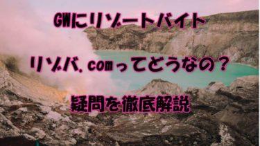ゴールデンウィーク(GW) リゾートバイト リゾバ.com【徹底解説】