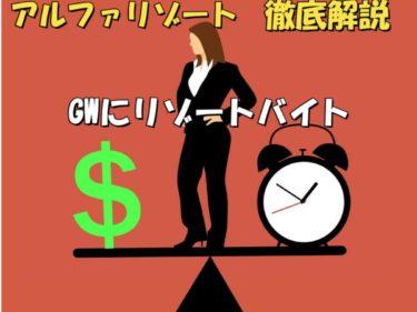 ゴールデンウィーク(GW) リゾートバイト アルファリゾート【徹底解説】