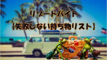 ゴールデンウィーク(GW) リゾートバイト 【失敗しない持ち物リスト】