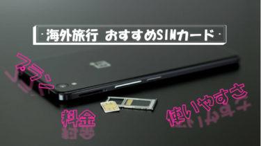 海外旅行で使えるSIMカード 【徹底比較】