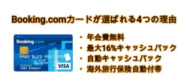 Booking com カードが選ばれる4つの理由