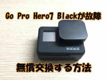 GoPro Hero7 Blackが故障【無償交換】する方法