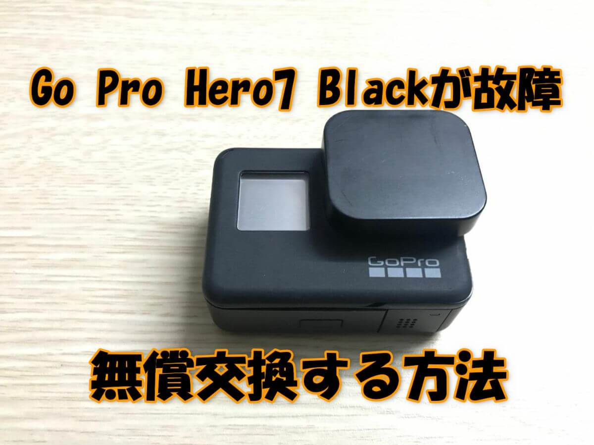 GoProHero7Black 故障 ゴープロ 無償交換 方法