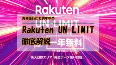 Rakuten UN-LIMIT(楽天アンリミット)【海外旅行にも強い!】