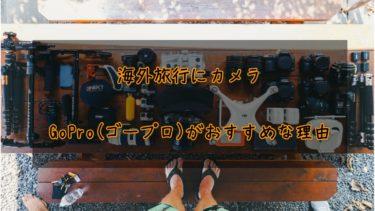 海外旅行にカメラ【GoPro(ゴープロ)がおすすめな理由】