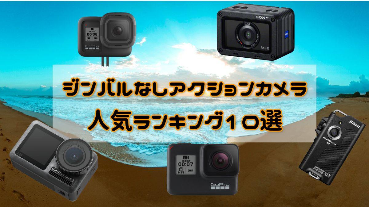 アクションカメラ ジンバルなし 人気ランキング 10選