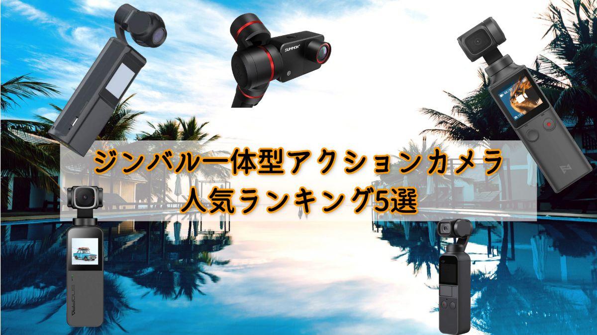 アクションカメラ ジンバル一体型 人気 ランキング 5選