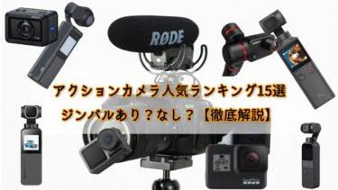 アクションカメラおすすめ人気ランキング15選