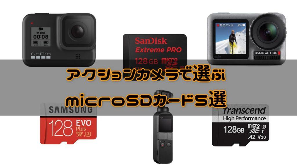 アクションカメラ microSDカード おすすめ 人気