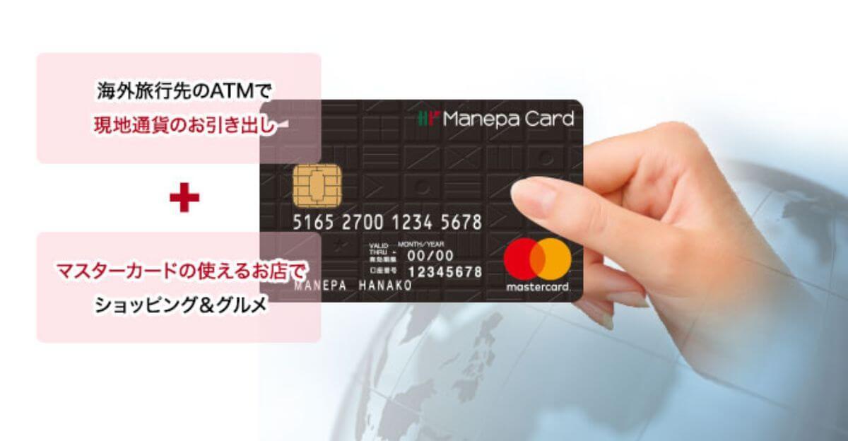 マネパカード プリペイドカード おすすめ