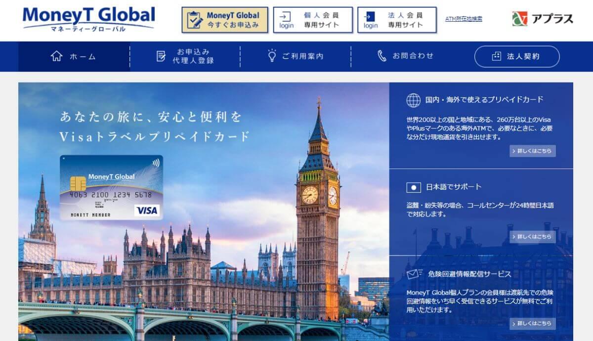 MoneyT Global プリペイドカード 留学 ワーキングホリデー