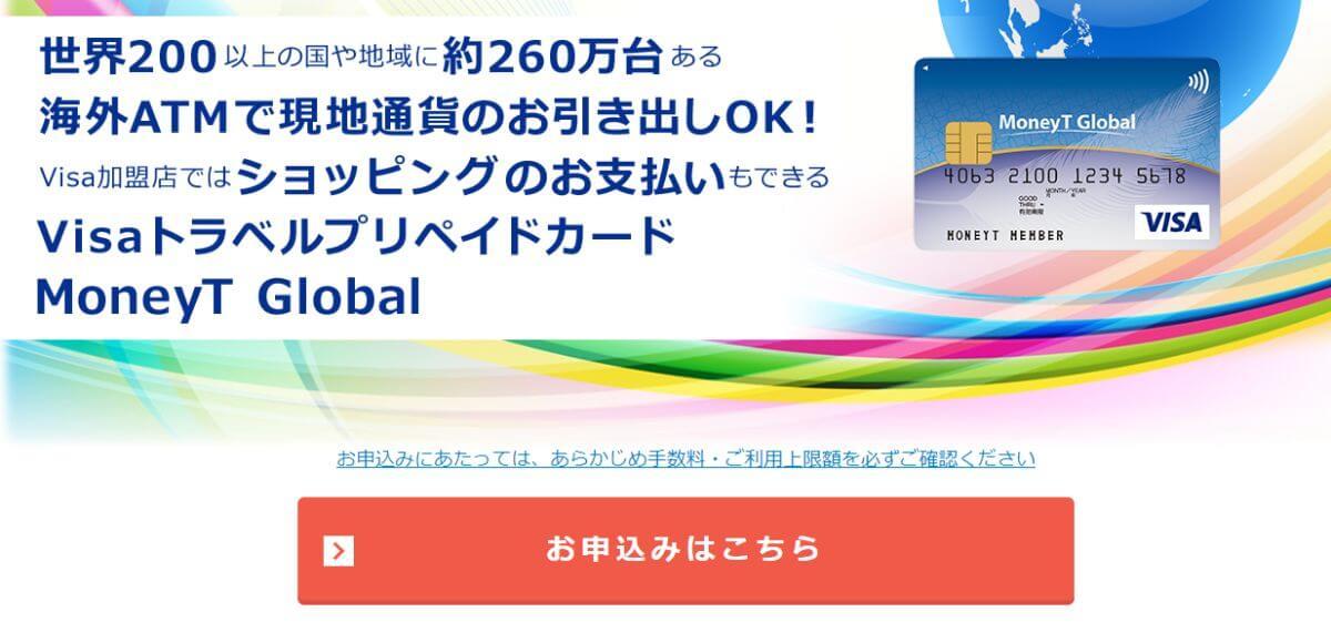 MoneyT Global プリペイドカード 登録方法
