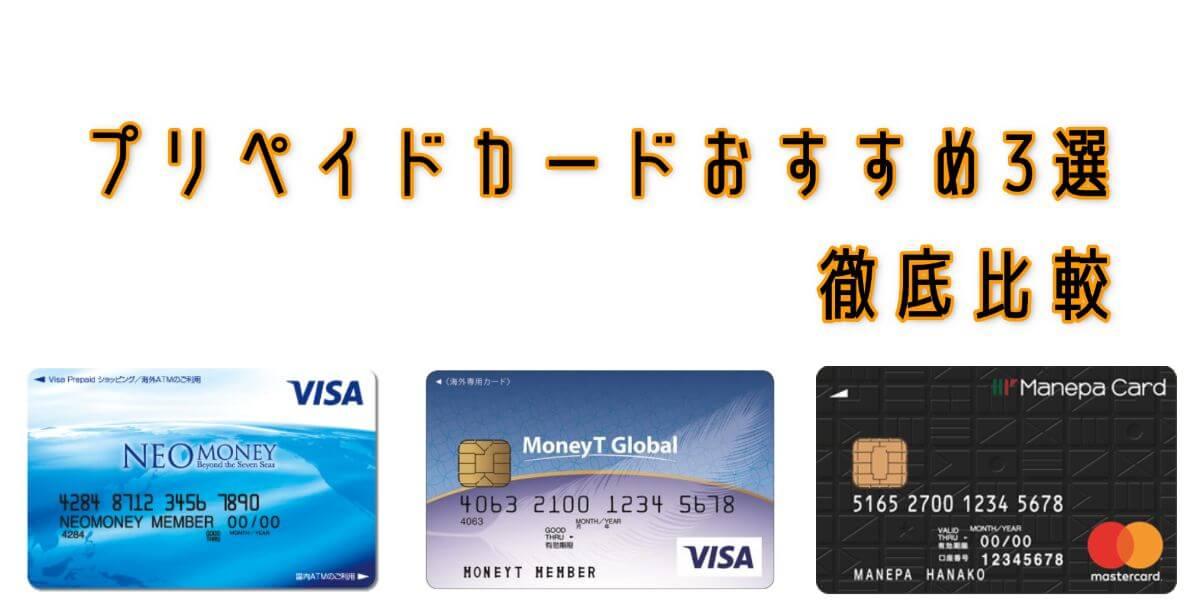 プリペイドカード おすすめ 3選 比較
