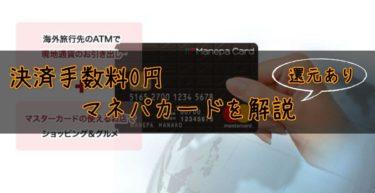 【決済手数料0円】マネパカード(Manepa Card )を解説【還元あり】