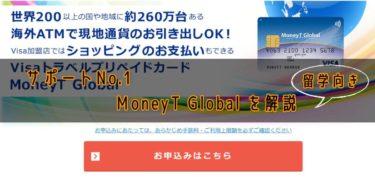 【サポートNo.1】MoneyT Globalプリペイドカードを解説【留学向き】