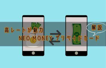 【高レート】NEO MONEY(ネオ マネー)を解説【約40%お得】