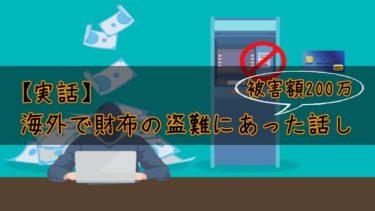 【実話】海外で財布の盗難にあった話し【200万円 不正利用】