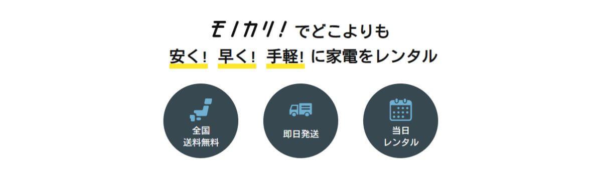 海外旅行 GoPro レンタル おすすめ モノカリ