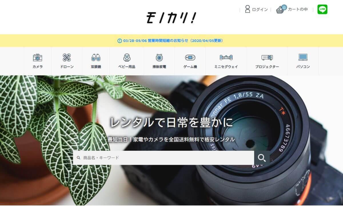 モノカリ GoPro レンタル