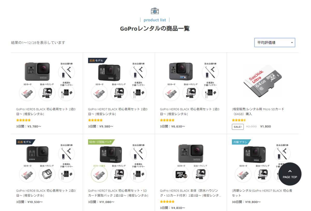 モノカリ GoPro レンタル おすすめ プラン